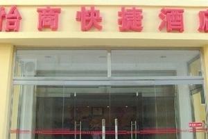 保定怡商快捷酒店(三丰路店)