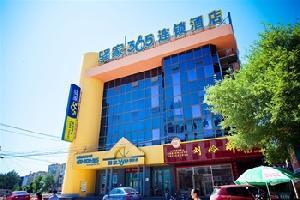 驿家365连锁酒店(保定东风公园店)