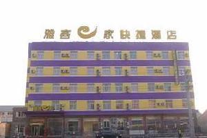 雅客e家快捷酒店(泊头开发区店)