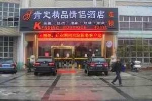 南京肯定时尚酒店(江宁一店)