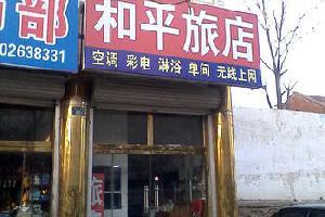 玉田县和平旅店