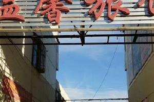 大同县温馨旅馆