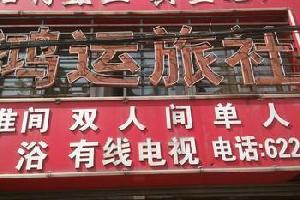 丹东鸿运旅社