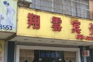 武鸣翔云宾馆(南宁)