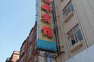 云浮罗定名都宾馆