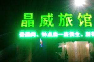 淄博晶威旅馆