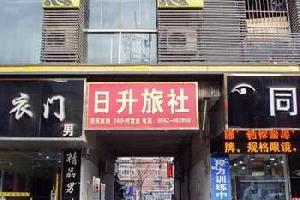 蚌埠日升旅社