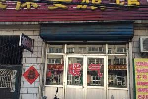 博山聚涞安旅馆一店