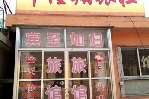 牟平丰隆翔旅馆