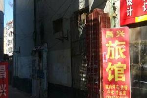 淄博昌兴旅馆一店
