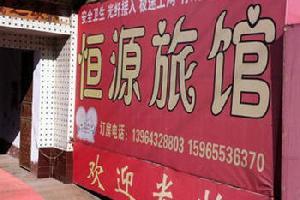 周村恒源旅馆