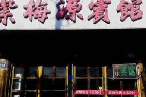 周村紫梅源宾馆