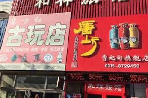 唐山曹妃甸和祥旅馆(唐海)