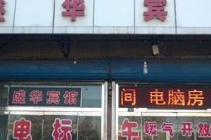 淄川盛华宾馆