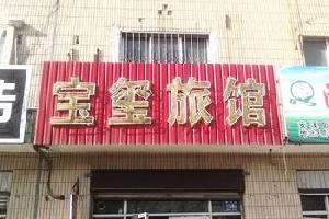 淄博宝玺旅馆