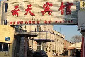 唐山曹妃甸云天宾馆(唐海)