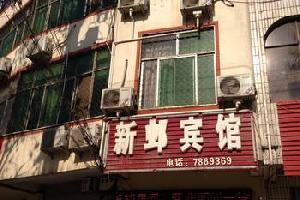 临漳新邺宾馆