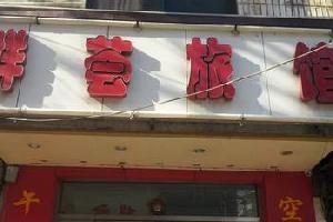 淄博群荟旅馆