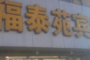 青岛福泰苑宾馆
