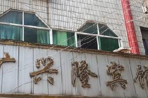 石首广兴隆宾馆