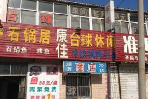 淄博康佳旅馆