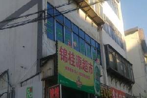 博山锦桂源旅馆