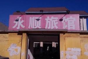 滦县永顺旅馆