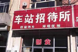 凉城县车站招待所