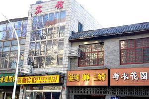 周村喜临宾馆