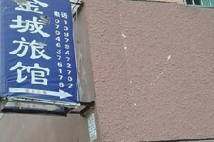 崇仁金城旅馆