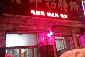 吉林舒兰市鑫丰招待所