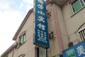 溪口国芳宾馆
