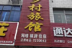 大悟乡村旅馆