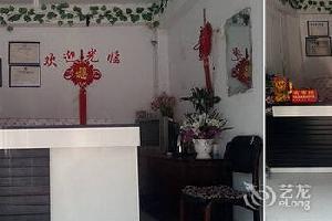 杭州荣福旅馆
