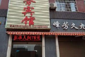 湘潭杉山商务宾馆