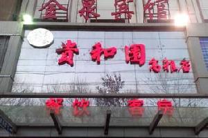 金泉大酒店(黄河中路店)