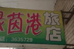 牡丹江东宁绿茵港旅店
