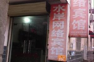 漯河水岸网络宾馆