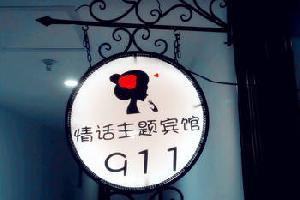 蚌埠情话主题宾馆