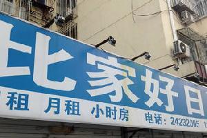 天津比家好日租