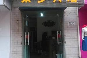 临潼秦梦宾馆