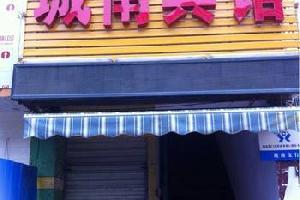 荆门城南宾馆