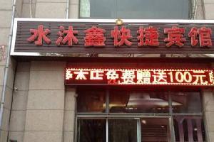 青岛水沐鑫快捷宾馆