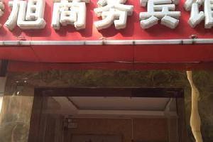 梧州凌旭商务宾馆