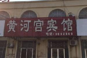 东营黄河宫宾馆