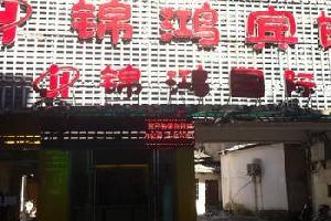 南丹锦鸿宾馆(河池)