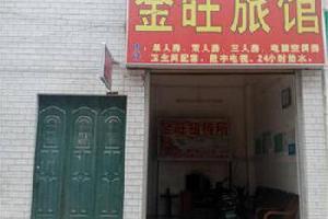 南宁金旺旅馆