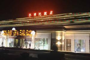东戴河秦皇汉武温泉娱乐中心