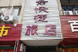 蚌埠乐嘉快捷旅店