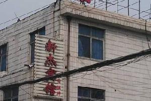 宁波新杰宾馆